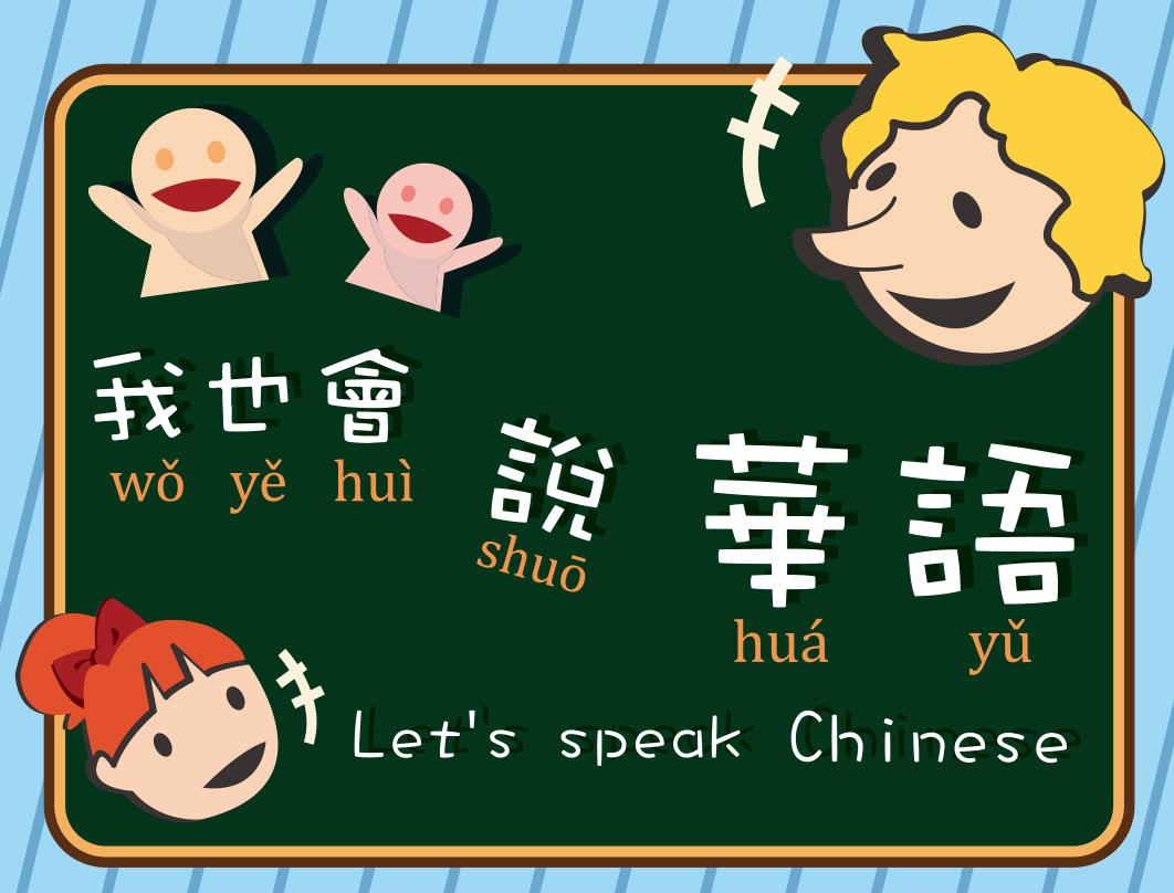 我也會說華語