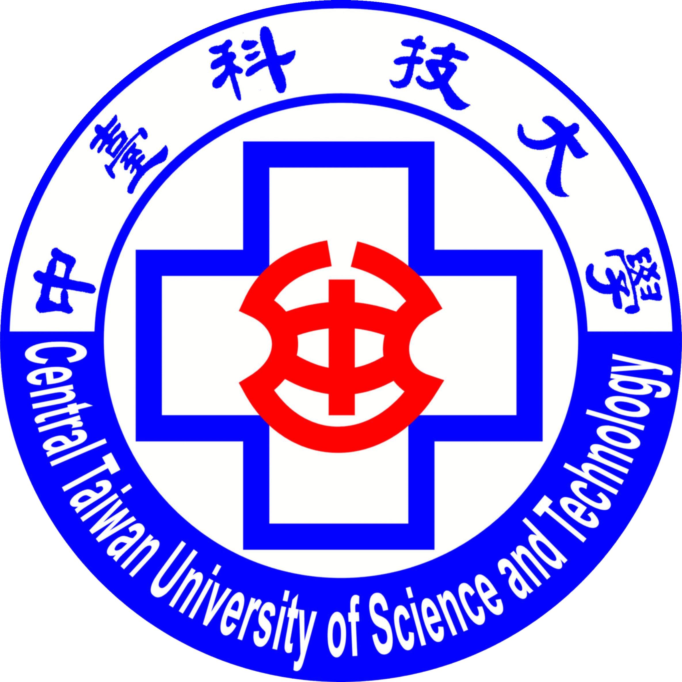中臺科技大學