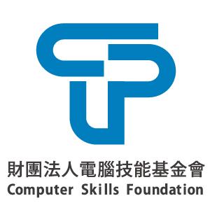 財團法人電腦技能基金會