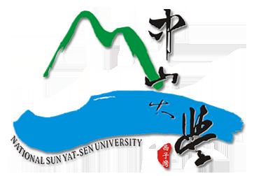 國立中山大學